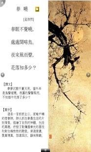 玩書籍App|唐詩山水田園免費|APP試玩