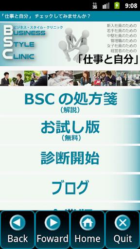 無料市場価値診断 BSC FREE TRIAL