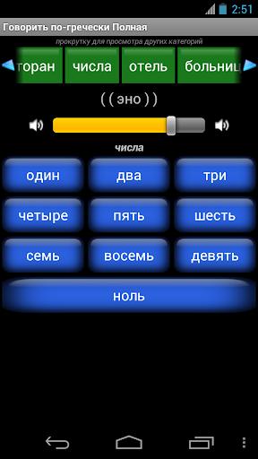 【免費教育App】Говорить по-гречески Полная-APP點子