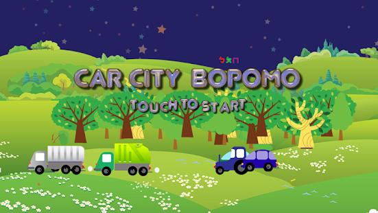 汽車城市 - 注音符號兒童遊戲