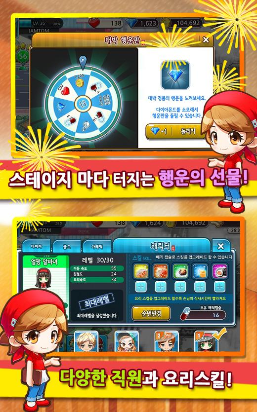 Cooking Challenge for Kakao- screenshot