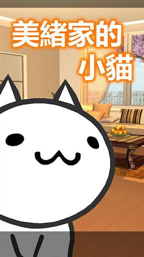 美緒家的小貓
