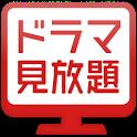 遂に無料でドラマ見放題のアプリが登場!! icon