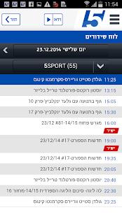 ערוץ הספורט Screenshot 5