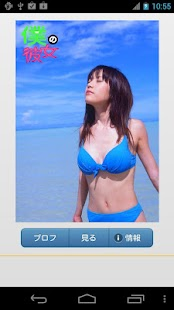 GirlFriendS Misa Ozaki - screenshot thumbnail