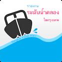 Bangkok Canal Flood Alert logo