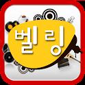 벨링 - 최신 벨소리,컬러링