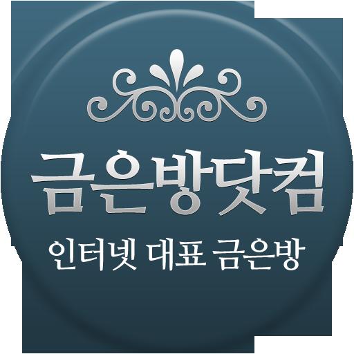 금은방닷컴 商業 App LOGO-APP試玩