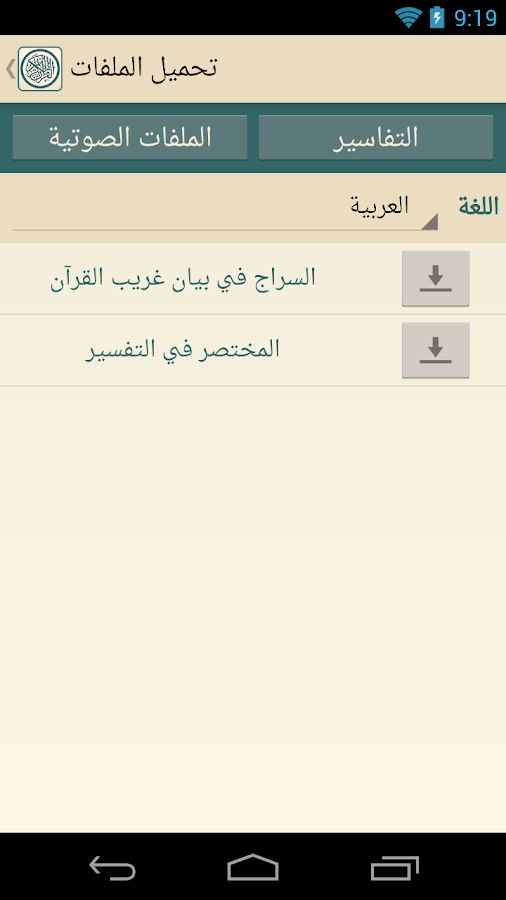 Holy Quran- screenshot