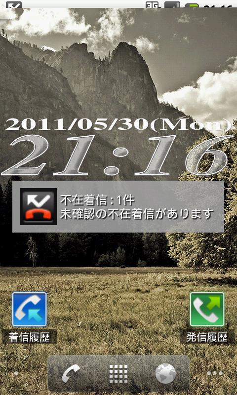 Call History 3D(Free)- screenshot