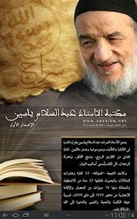 سراج مكتبة الإمام ياسين، ألواح- screenshot thumbnail
