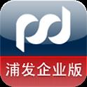浦发手机银行(企业版) logo