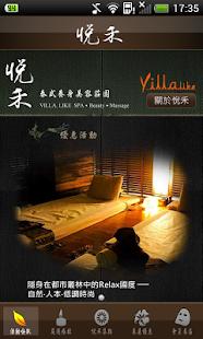 Villa.like 悅禾