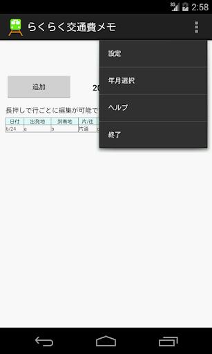 免費商業App|らくらく交通費メモ|阿達玩APP