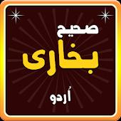 Sahih Al Bukhari Urdu eBook