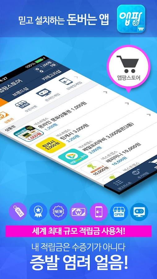 앱팡 게임 아이템 문상 틴캐시 해피머니 공짜 돈버는앱 - screenshot