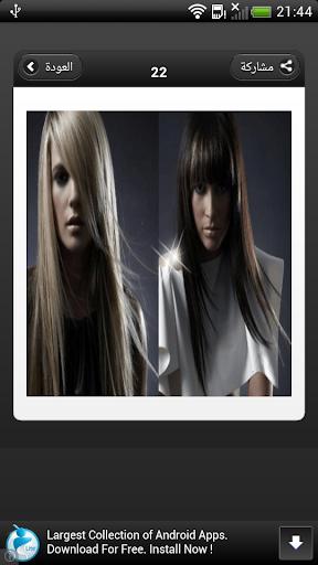 免費下載娛樂APP|تسريحات شعر بالصور ٢٠١٤ app開箱文|APP開箱王