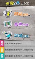 Screenshot of 集氣 Bar