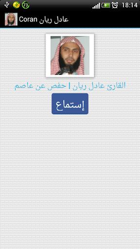 Coran Adel Rayane
