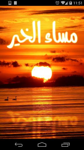 أجمل صور مساء الورد