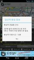 Screenshot of 포켓철4 라이브- 실시간 지하철 내비게이션