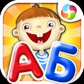 Азбука и Алфавит для детей