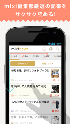 mixiニュース - みんなの意見が集まるニュースアプリのおすすめ画像3
