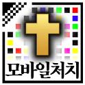 모바일처치 icon
