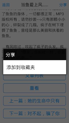 【免費書籍App】浪漫言情小说-APP點子