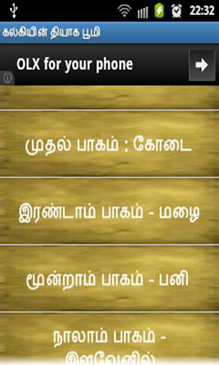 Thiyaga Boomi by kalki