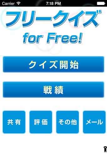 玩益智App|フリークイズ for Free!免費|APP試玩