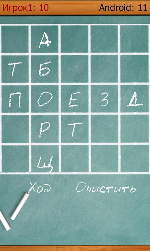 Word game Blockhead Online - screenshot