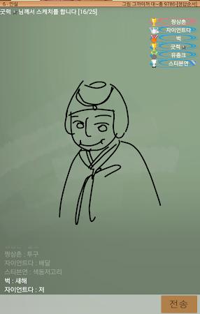 스케치퀴즈 4.2.0 screenshot 635539
