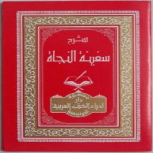 Kitab Safinah An Nazah