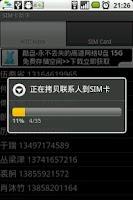 Screenshot of SimAssist