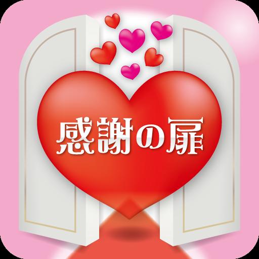 感謝の扉 生活 App LOGO-硬是要APP