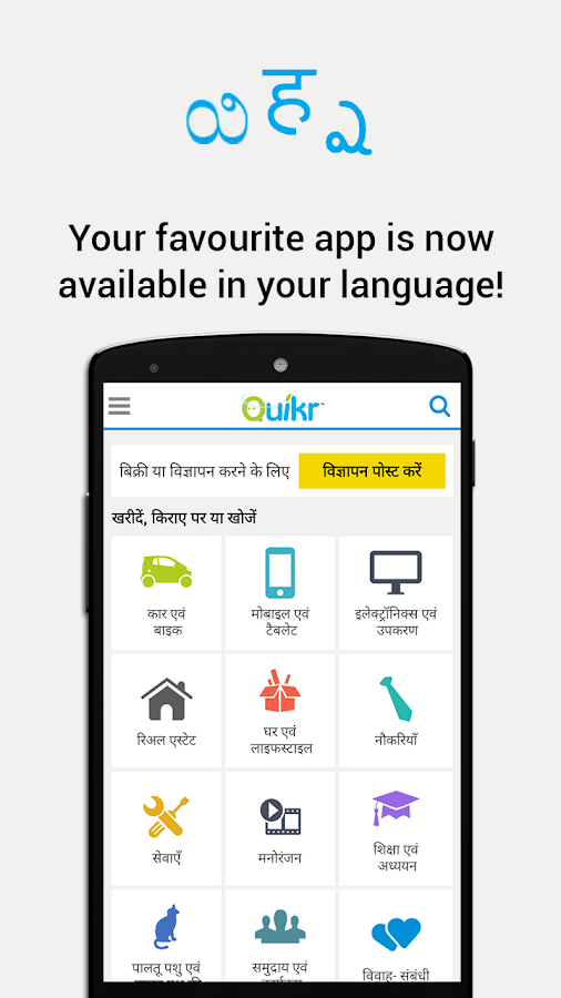 Quikr Free Local Classifieds - screenshot