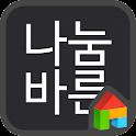 나눔바른고딕 도돌 전용 폰트 icon