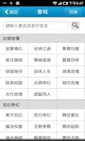 Screenshot of 岑凱倫小說集