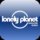 Lonely Planet Magazine Korea icon