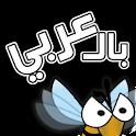 مجلة بالعربي logo