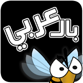 مجلة بالعربي