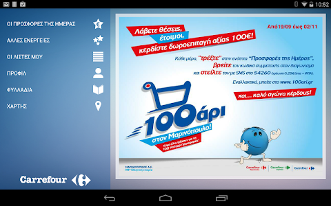 Carrefour Greece screenshot 7