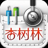 医口袋-医生手机里的医学资料库