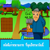 farm thai games
