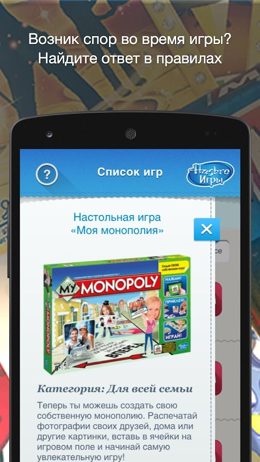 Игры Hasbro- screenshot