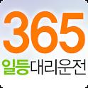 365일등대리운전 icon