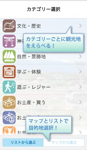 【免費旅遊App】指さしナビ ~本宮市~-APP點子