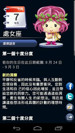 玩免費健康APP|下載占星預測高清免費版  - Horoscope HD Free app不用錢|硬是要APP