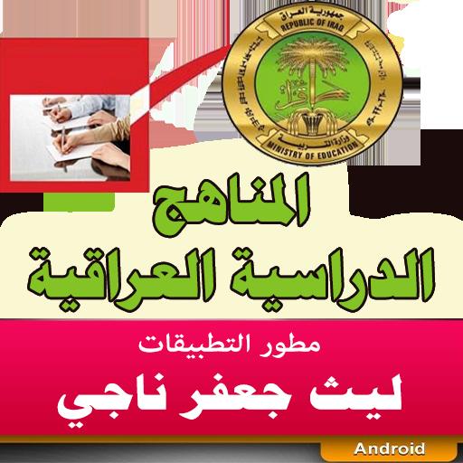 المناهج العراقية فيزياء 6 علمي LOGO-APP點子